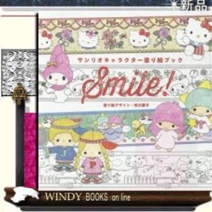 サンリオキャラクター塗り絵ブックSMILE! windybooks