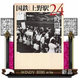国鉄上野駅24時間記|windybooks