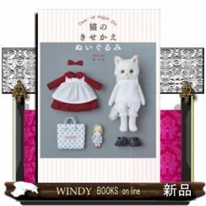 猫のきせかえぬいぐるみ|windybooks