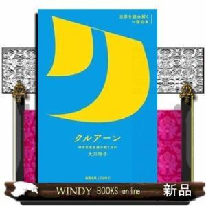 クルアーン 神の言葉を誰が聞くのか|windybooks