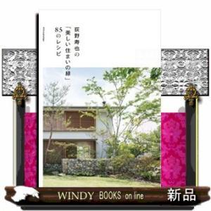 荻野寿也の「美しい住まいの緑」85のレシピ荻野寿也