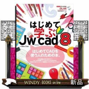 はじめて学ぶJw_cad8Obra  Club