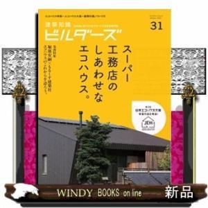建築知識ビルダーズ  スーパー工務店のしあわせなエコハウス。 (エクスナレッジムック)  31|windybooks