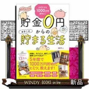 貯金0円からのゆきこの貯まる生活 ズボラでも1000万円貯め windybooks