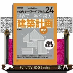 世界で一番やさしい建築計画  住宅編 最新改訂版 windybooks
