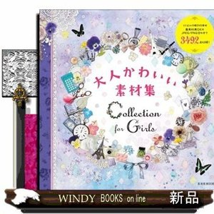 Collection  for Girls 大人かわいい素材集 (玄光社mook)