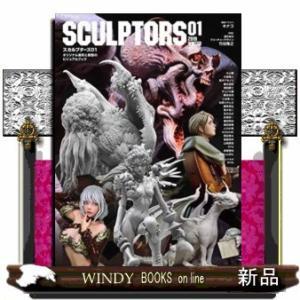 スカルプターズ  オリジナル造形と原型のビジュアルブック2019WINTER  1
