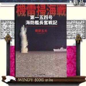 機雷掃海戦  第一五四号海防艦長奮戦記    / 隈部五夫  著 - 光人社|windybooks