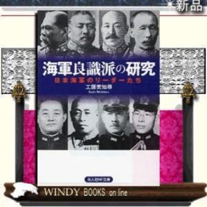 [内容]「良識派」軍人の系譜を辿り、日本海軍の歴史と誤謬を明らかにする!「条約派」と「艦隊派」対立の...