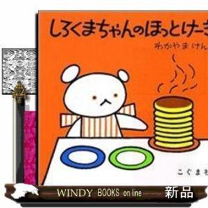 【1】たのしいうれしい(^o^)【2】くま/おかあさん/料理/フライパン【3】2才【4】4分【5】1...