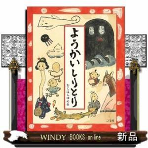 ようかいしりとりおくはらゆめ / 出版社  こぐま社   著者  おくはらゆめ   内容: 妖怪博士とろくろっくびたちが、妖怪の名前でしりとり対決!|windybooks