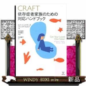 CRAFT依存症者家族のための対応ハンドブック|windybooks