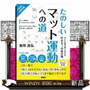 たのしいマット運動への道峯岸 昌弘 /|windybooks