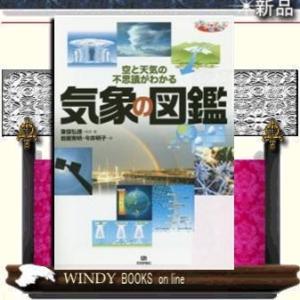 気象の図鑑  空と天気の不思議がわかる         /  出版社-技術評論社  -  [ 理工自然 ]  シリーズ-まなびのずかん windybooks
