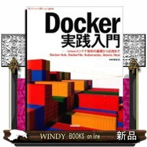 plusシリーズ  Docker実践入門 Linuxコンテナ技術の基礎から応用まで Docker  ...