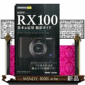 SONY  RX100基本&応用撮影ガイド RX100 4/RX100 3/RX100 2/R (今...