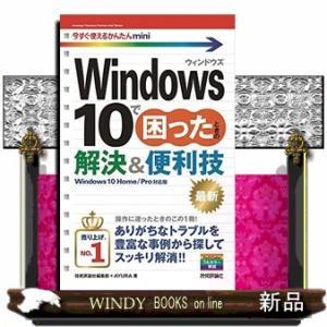 Windows  10で困ったときの解決&便利技 Windows 10 Home/Pro対応版 (今...