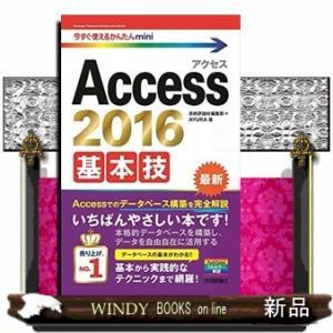 内容:データベースアプリケーションMicrosoft Accessの使い方を、初心者にもわかりやすく...