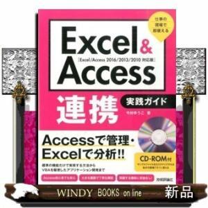 内容:仕事の現場でAccessがインストールされているPCは珍しくありませんが、上手にAccessを...