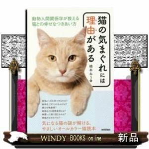 """[内容]猫が""""気まぐれ""""に見えるのは、きちんとそうなる理由があった!謎めいた猫の行動を科学的に深く理..."""