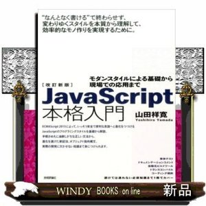 改訂新版JavaScript本格入門 モダンスタイルによる基礎から現場での応用まで