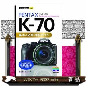 PENTAX  K-70基本&応用撮影ガイド (今すぐ使えるかんたんmini)塩見徹 windybooks