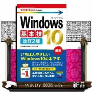 内容:本書は「Windows 10」の操作解説書です。2017年4月に実施されるCreators U...