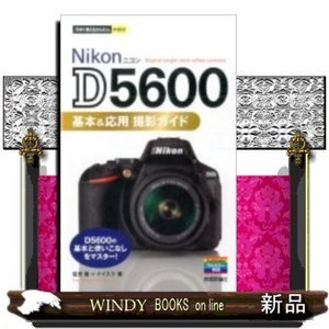 Nikon  D5600基本&応用撮影ガイド (今すぐ使えるかんたんmini)塩見徹
