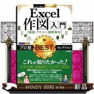 Excel作図入門[地図・アイコン・図解資料]プロ技BESTセレクション  (今すぐ使えるかんたんEx)リブロワークス windybooks