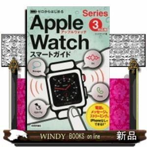 ゼロからはじめるApple Watch スマートガイド [Series 3対応版] (ゼロからはじめる)リンクアップ