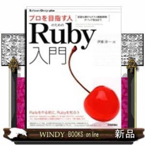 プロを目指す人のためのRuby入門言語仕様からテスト駆動開発・デバッグ技法まで (Software ...