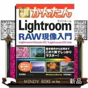 今すぐ使えるかんたんLightroom  RAW現像入門 Lightroom Classic CC/...