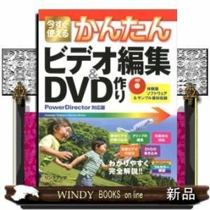 今すぐ使えるかんたんビデオ編集&DVD作り  Power Director対応版リンクアップ