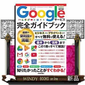 内容:Googleサービスのことを知りたかったら、この1冊ですべて解決! Google検索の基本から...