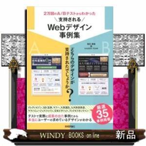 出版社  技術評論社   著者  鬼石真裕+KAIZEN TEAM   内容: 2万回という大量の実...