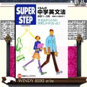くもんの中学英文法 /|windybooks
