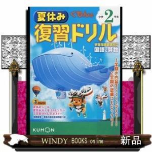 くもんの夏休み復習ドリル小学2年生改訂新版  国語と算数 / 0 windybooks