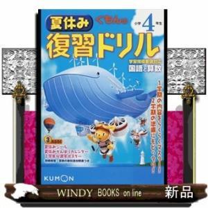 くもんの夏休み復習ドリル  国語と算数  4 / 0 windybooks