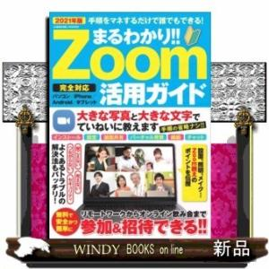 まるわかり!! Zoom活用ガイド windybooks