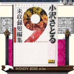 小沢さとる未収録短編集 /|windybooks