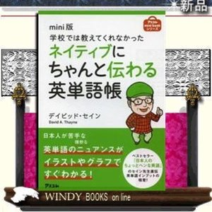 bookシリーズ  学校では教えてくれなかったネイティブにちゃんと伝わる英単語帳  mini版 / ...