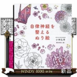自律神経を整えるぬり絵 windybooks