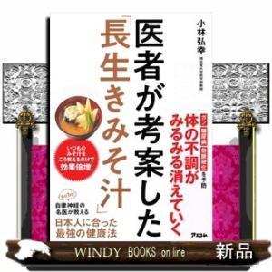 *医者が考案した「長生きみそ汁」小林弘幸|windybooks
