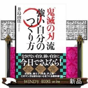 『鬼滅の刃』流強い自分のつくり方 windybooks