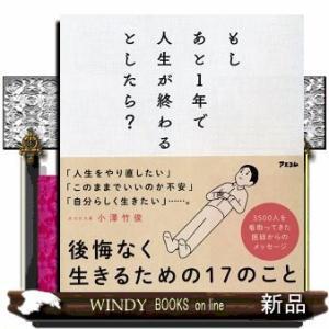 もしあと1年で人生が終わるとしたら?|windybooks