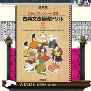 ステップアップノ−ト30古典文法基礎ドリル /|windybooks