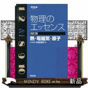 物理のエッセンス熱・電磁気・原子  4訂版|windybooks
