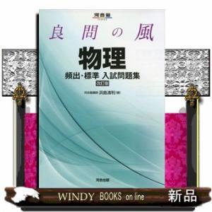 良問の風物理頻出・標準入試問題集 /|windybooks