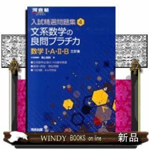 文系数学の良問プラチカ                                                                              数学1・A・2・B /|windybooks