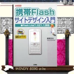 携帯Flashサイトデザイン入門